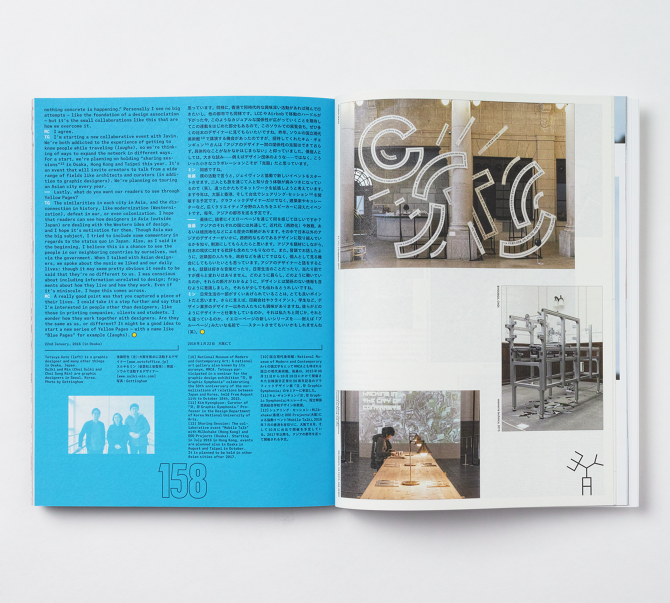 Editorial Design For Typojanchi 2015 Report Special Section Of Idea Magazine No 373 Studio Fnt